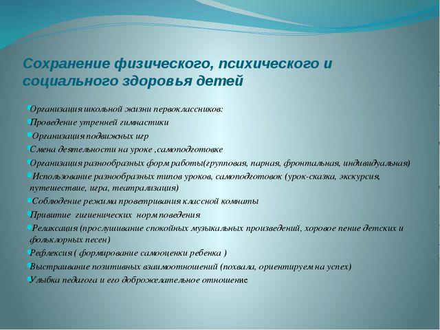 Сохранение физического, психического и социального здоровья детей Организация...