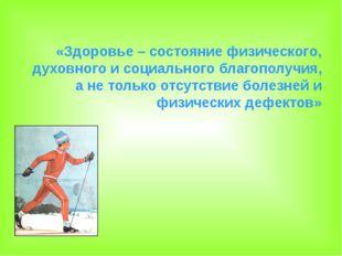 «Здоровье – состояние физического, духовного и социального благополучия, а не