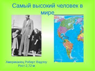 Самый высокий человек в мире Американец Роберт Вадлоу Рост 2,72 м