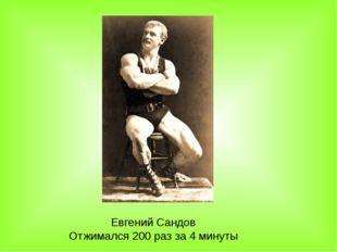 Евгений Сандов Отжимался 200 раз за 4 минуты
