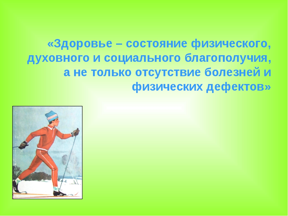 «Здоровье – состояние физического, духовного и социального благополучия, а не...