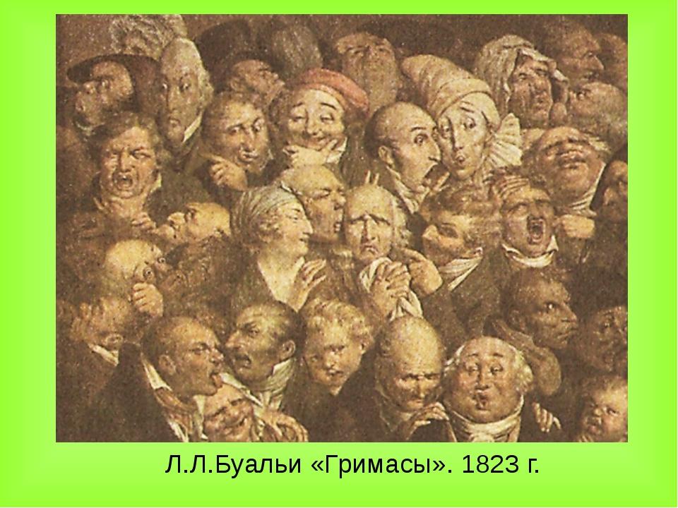 Л.Л.Буальи «Гримасы». 1823 г.