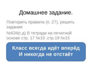 Домашнее задание. Повторить правила (п. 27), решить задания №634(г,д) В тетра