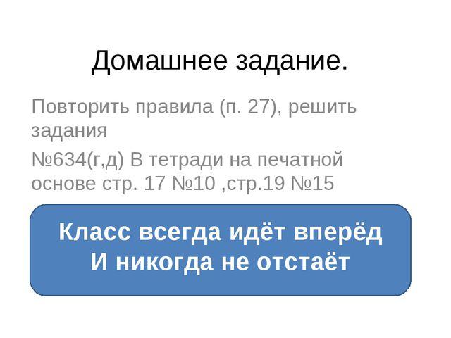 Домашнее задание. Повторить правила (п. 27), решить задания №634(г,д) В тетра...