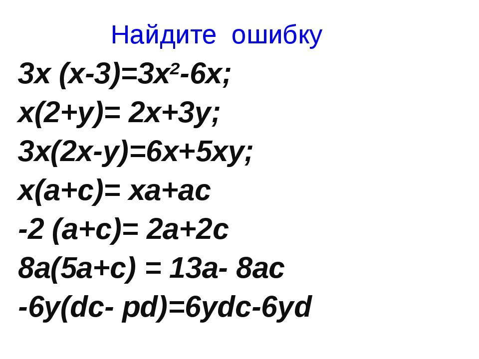 Найдите ошибку 3х (х-3)=3х2-6х; х(2+у)= 2х+3у; 3х(2х-у)=6х+5ху; х(а+с)= ха+ас...