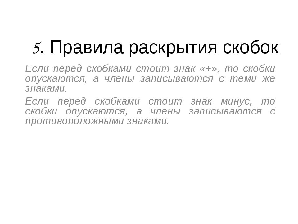 5. Правила раскрытия скобок Если перед скобками стоит знак «+», то скобки опу...