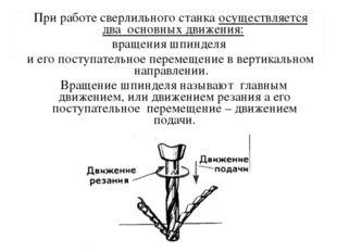 При работе сверлильного станка осуществляется два основных движения: вращения
