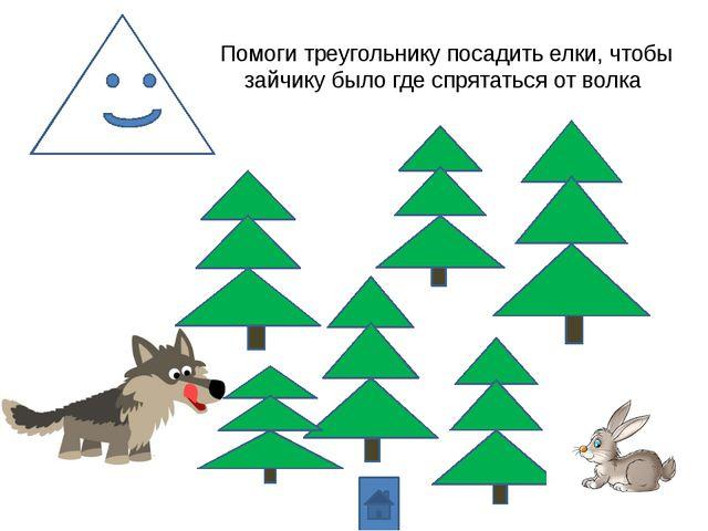 Помоги треугольнику посадить елки, чтобы зайчику было где спрятаться от волка