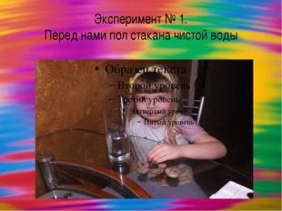 Эксперимент № 1. Перед нами пол стакана чистой воды