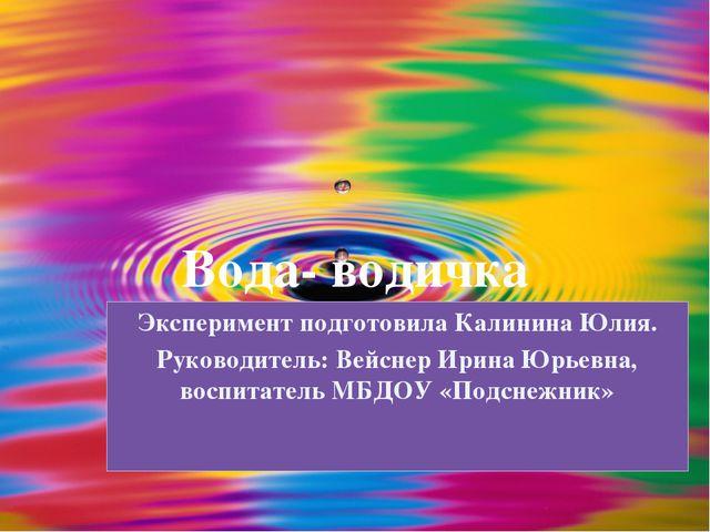 Эксперимент подготовила Калинина Юлия. Руководитель: Вейснер Ирина Юрьевна, в...