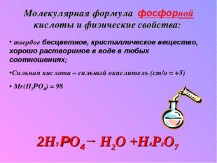 Молекулярная формула фосфорной кислоты и физические свойства: твердое бесцве