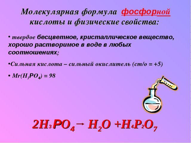 Молекулярная формула фосфорной кислоты и физические свойства: твердое бесцве...