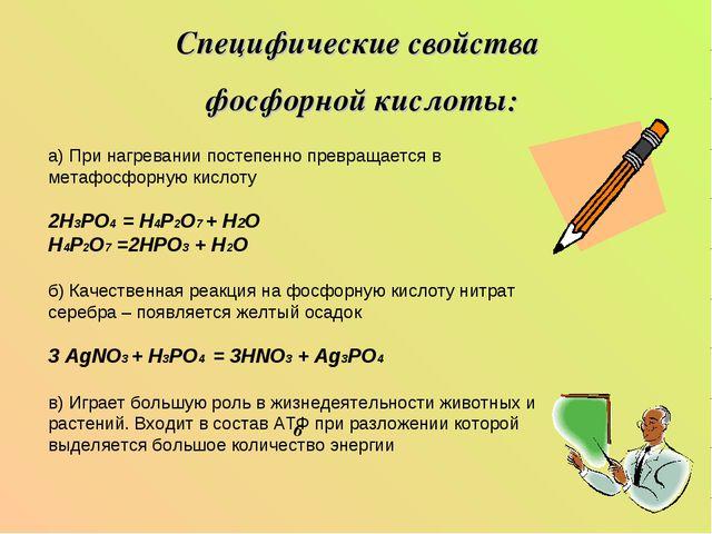 Специфические свойства фосфорной кислоты: 6 а) При нагревании постепенно прев...