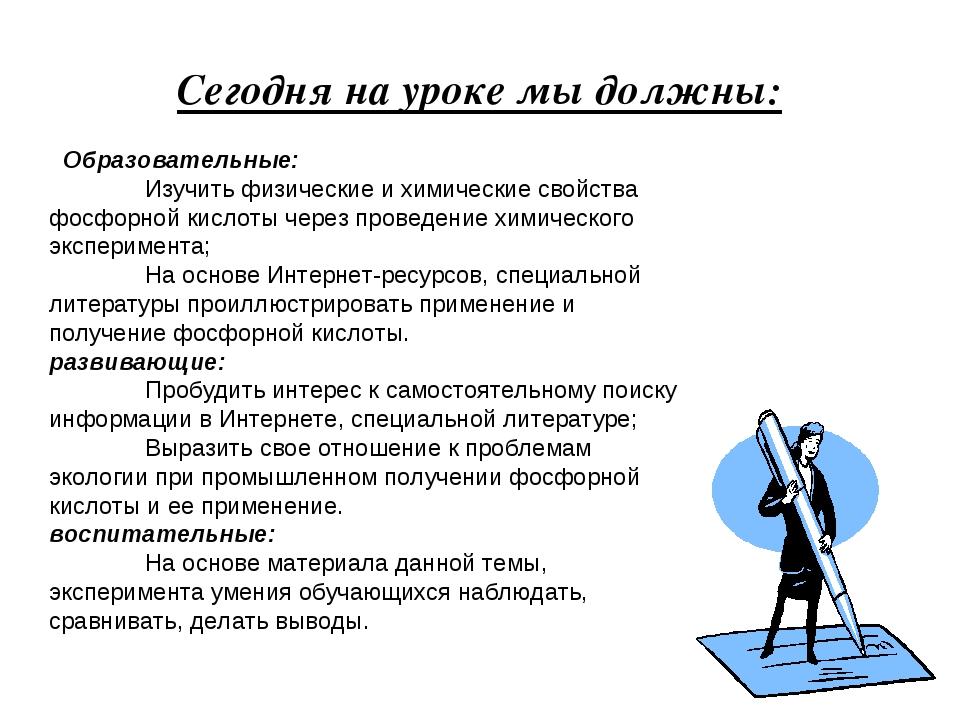 Сегодня на уроке мы должны: Образовательные: Изучить физические и химические...