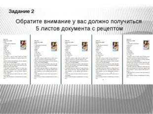 Задание 2 Обратите внимание у вас должно получиться 5 листов документа с реце