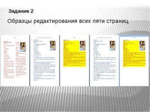 Образцы редактирования всех пяти страниц Задание 2