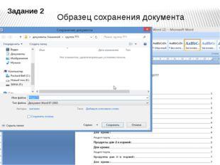 Задание 2 Образец сохранения документа