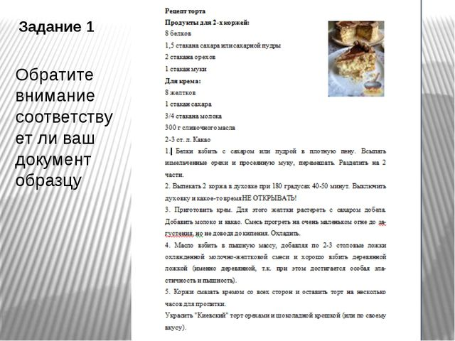 Задание 1 Обратите внимание соответствует ли ваш документ образцу