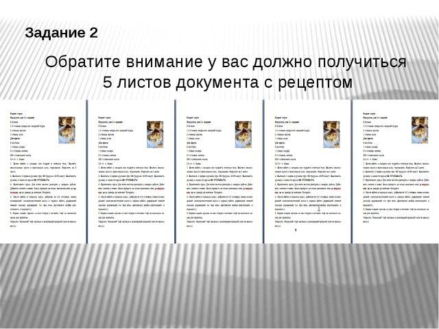 Задание 2 Обратите внимание у вас должно получиться 5 листов документа с реце...
