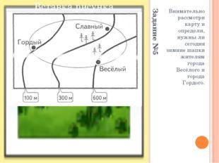 Задание №5 Внимательно рассмотри карту и определи, нужны ли сегодня зимние ша