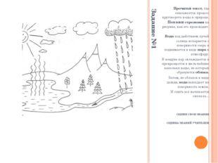 Задание №1 Прочитай текст, где описывается процесс круговорота воды в природе