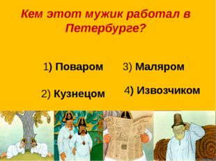 Кем этот мужик работал в Петербурге? 1) Поваром 3) Маляром 2) Кузнецом 4) Изв