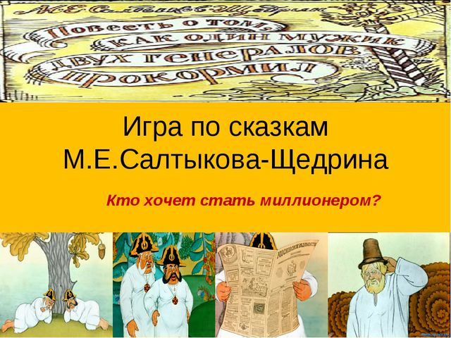 Игра по сказкам М.Е.Салтыкова-Щедрина Кто хочет стать миллионером? Автор –...