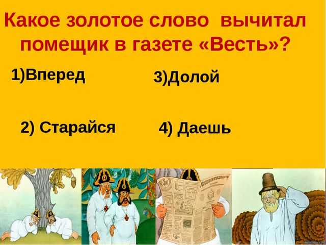 Какое золотое слово вычитал помещик в газете «Весть»? 1)Вперед 3)Долой 2) Ста...