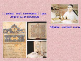Абайдың жастық шағы Құранның ескі қолжазбасы. Құран. Абай оқыған кітаптар