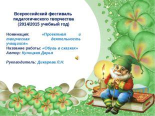 Всероссийский фестиваль педагогического творчества (2014/2015 учебный год) Н