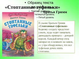 В сказке братьев Гримм «Стоптанные туфельки» бедному солдату предстоит узнат