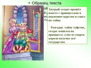 Хитрый солдат прошёл вместе с принцессами в подземное царство и узнал их тай