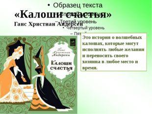 «Калоши счастья» Ганс Христиан Андерсен Это история о волшебных калошах, кот