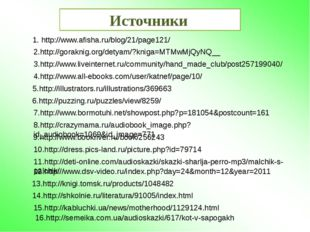 1. http://www.afisha.ru/blog/21/page121/ 2.http://goraknig.org/detyam/?kniga