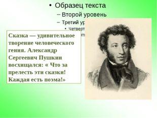Сказка — удивительное творение человеческого гения. Александр Сергеевич Пушк