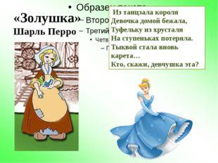 Из танцзала короля Девочка домой бежала, Туфельку из хрусталя На ступеньках