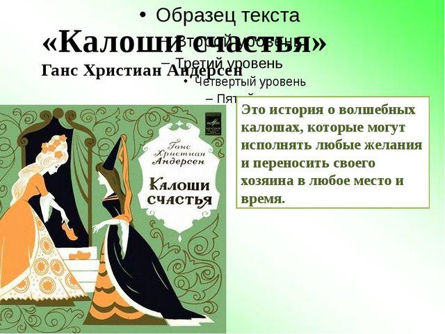 «Калоши счастья» Ганс Христиан Андерсен Это история о волшебных калошах, кот...