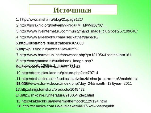1. http://www.afisha.ru/blog/21/page121/ 2.http://goraknig.org/detyam/?kniga...