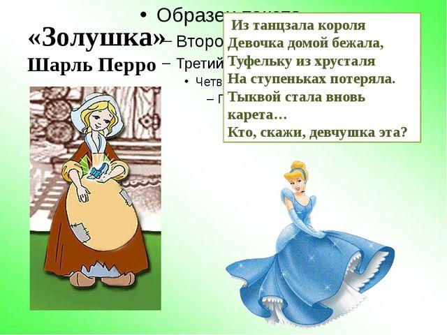 Из танцзала короля Девочка домой бежала, Туфельку из хрусталя На ступеньках...