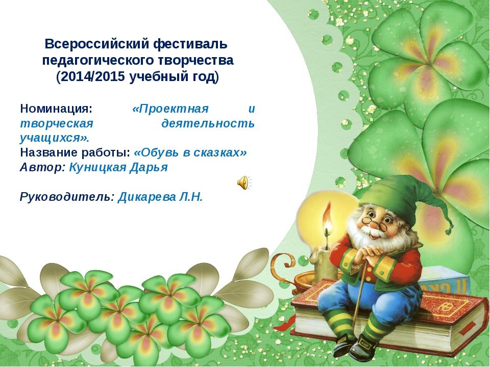 Всероссийский фестиваль педагогического творчества (2014/2015 учебный год) Н...