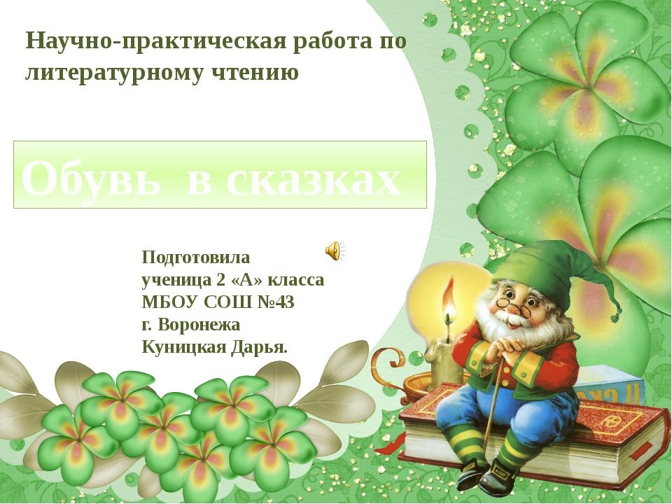 Обувь в сказках Научно-практическая работа по литературному чтению Подготови...