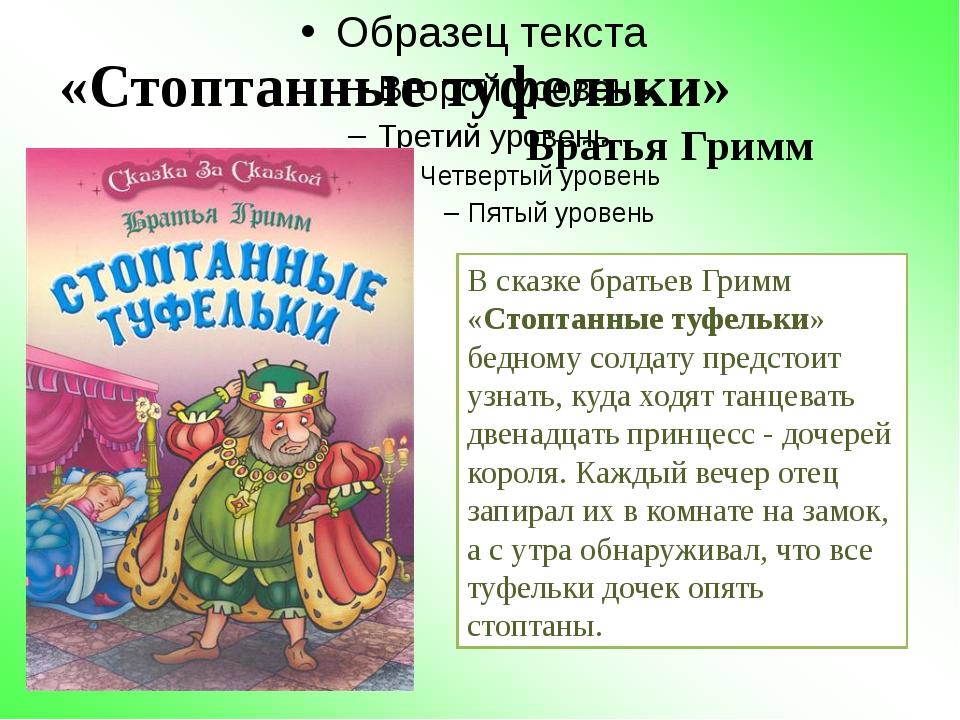 В сказке братьев Гримм «Стоптанные туфельки» бедному солдату предстоит узнат...