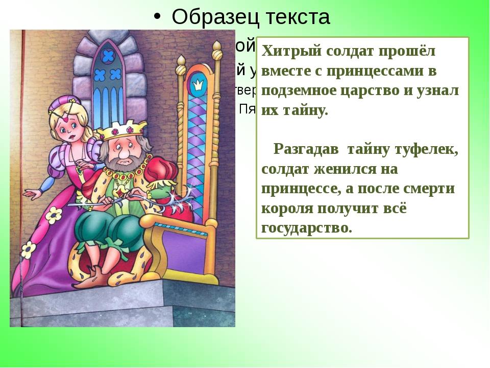 Хитрый солдат прошёл вместе с принцессами в подземное царство и узнал их тай...