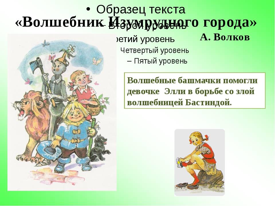 «Волшебник Изумрудного города» А. Волков Волшебные башмачки помогли девочке...