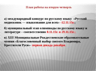 План работы на вторую четверть  а) международный конкурс по русскому языку «