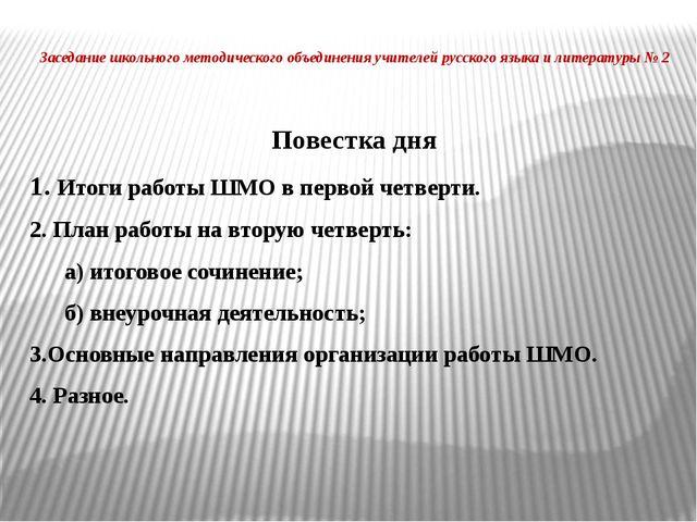Заседание школьного методического объединения учителей русского языка и литер...