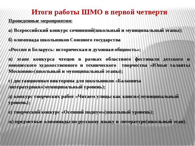 Итоги работы ШМО в первой четверти Проведенные мероприятия: а) Всероссийский...