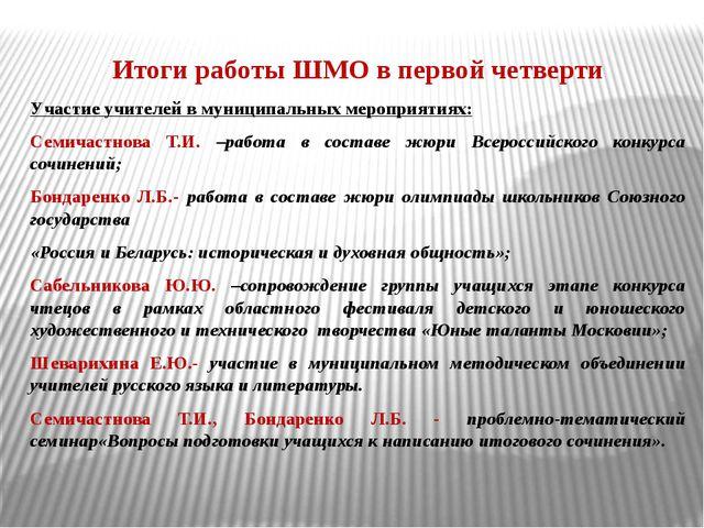 Итоги работы ШМО в первой четверти Участие учителей в муниципальных мероприят...