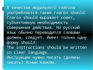 В качестве модального глагола употребляется также глагол should. Глагол shoul