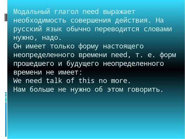 Модальный глагол need выражает необходимость совершения действия. На русский...